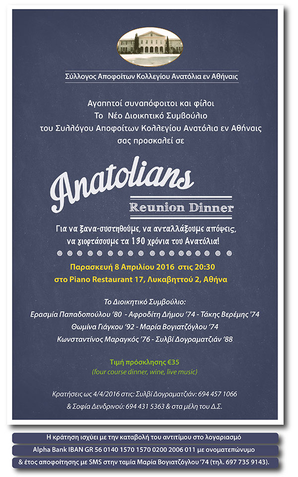 invitation_athens_dinner